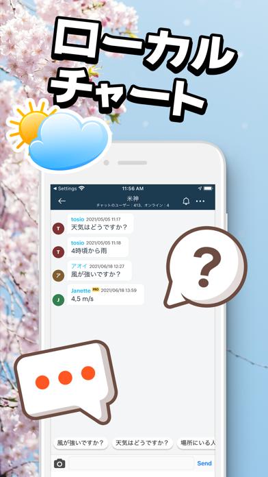 Windy.app: 天気予報 - 風予報、風速 ScreenShot6
