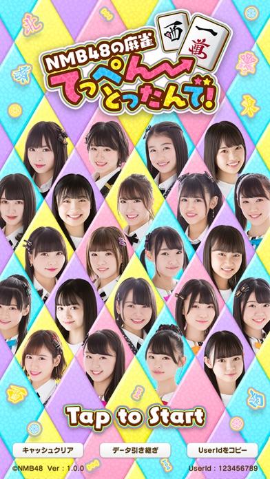 NMB48の麻雀てっぺんとったんで!のおすすめ画像1
