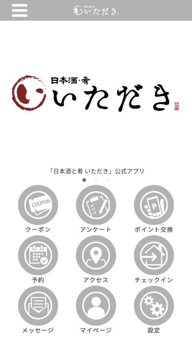 日本酒と肴いただき紹介画像1