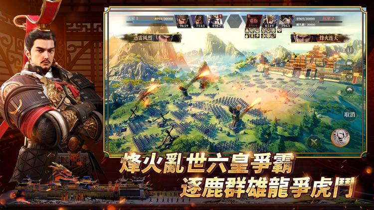 鴻圖之下 screenshot-1