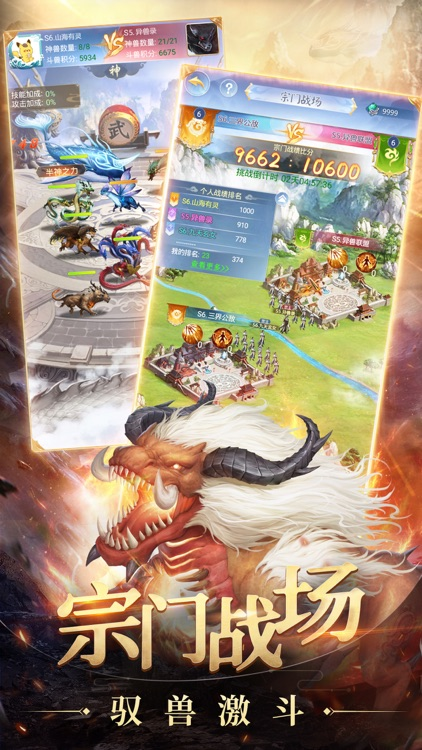 妖怪来了-山海经神兽养成游戏 screenshot-6