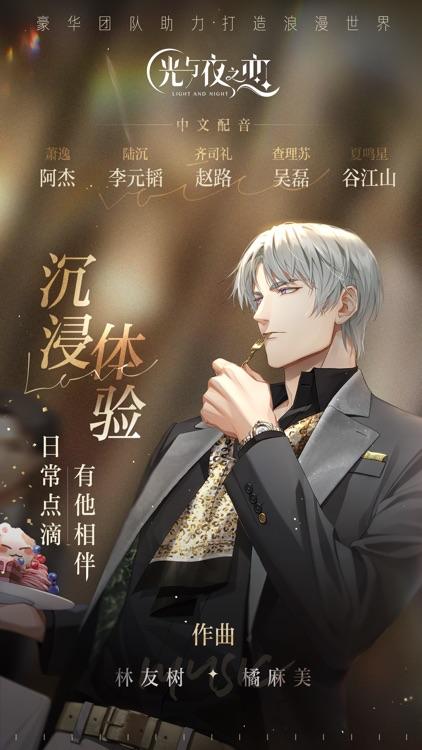 光与夜之恋 screenshot-5