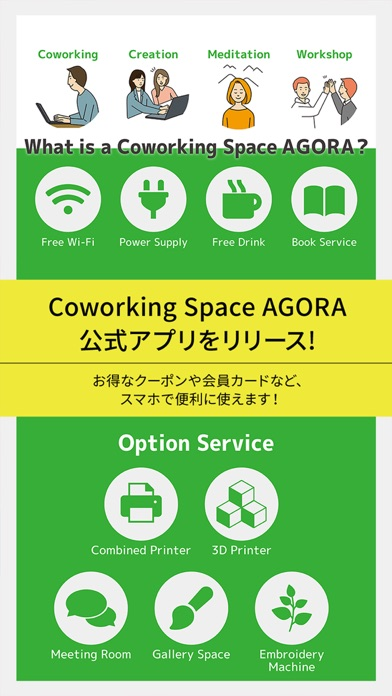 Coworking Space AGORA紹介画像1