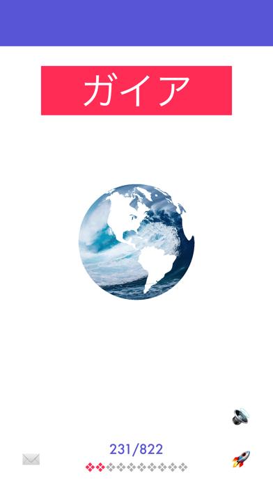 ガイア世界クイズ:旗と地図紹介画像8