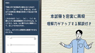 技術士第一次試験の問題集アプリ紹介画像4