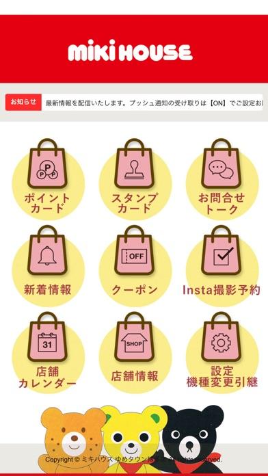 ミキハウス ゆめタウン博多店紹介画像2