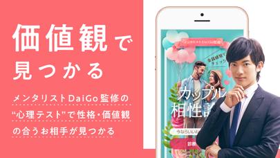 出会い with(ウィズ) 婚活・マッチングアプリ ScreenShot1