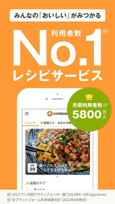 クックパッド -No.1料理レシピ検索アプリ ScreenShot0