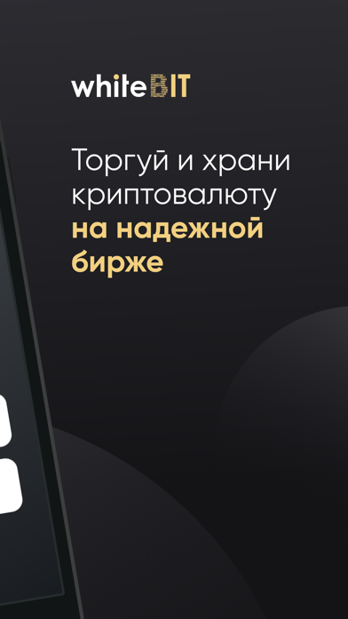 WhiteBIT – биржа криптовалютСкриншоты 2