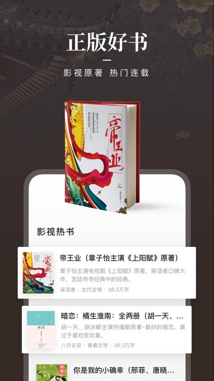 咪咕阅读-热门图书阅读大全 screenshot-8
