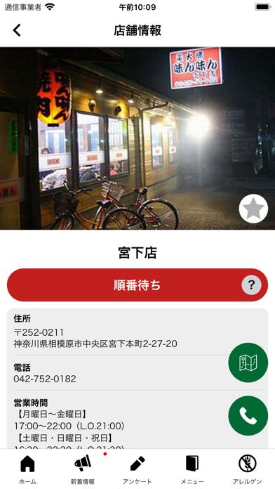 七輪炭火焼肉 味ん味んの公式アプリ紹介画像4
