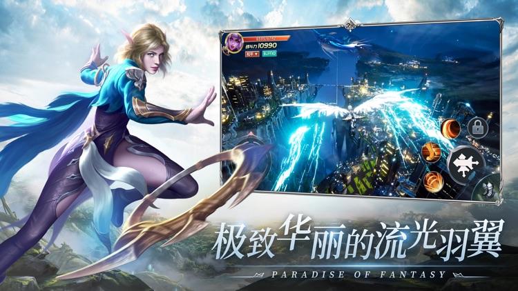 天堂幻想-RPG高品质动作手游 screenshot-3