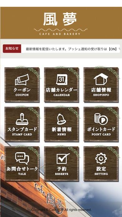 Cafe 風夢 screenshot 2