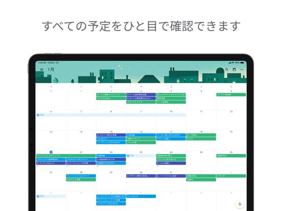 Google カレンダー: 予定をスマートに管理するのおすすめ画像6