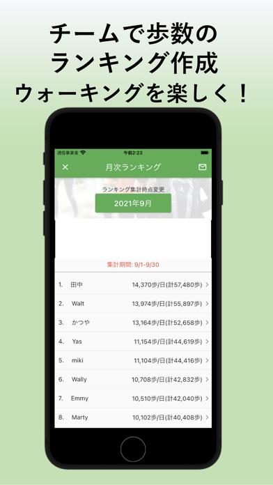 チーム・ウォーク紹介画像1
