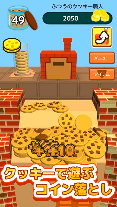 クッキーでコイン落とし紹介画像1