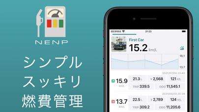 NENP : 燃費管理紹介画像1