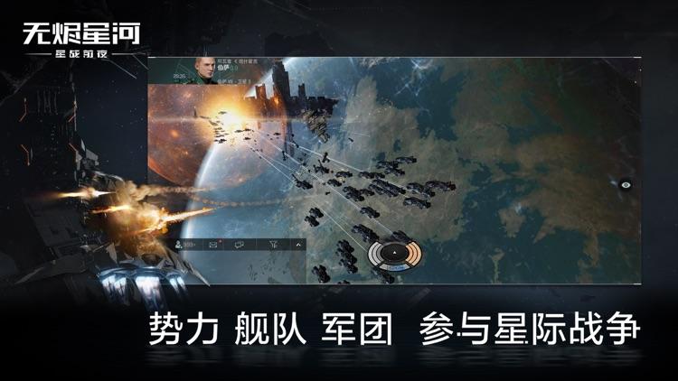 星战前夜:无烬星河 screenshot-4