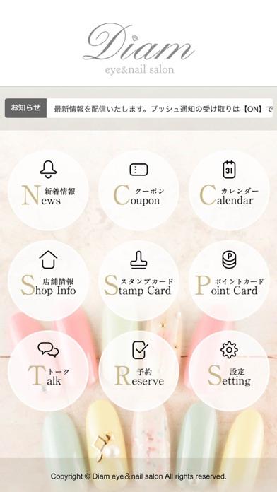 Diam eye&nail salon(ディアム)紹介画像2