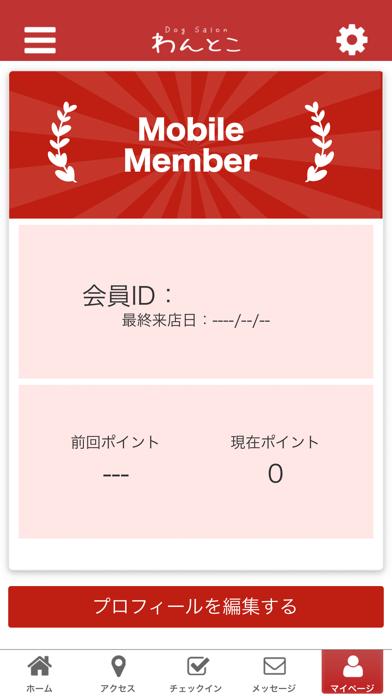 DogSalonわんとこ Officialアプリ紹介画像3