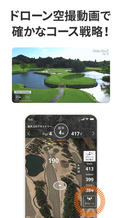 楽天ゴルフスコア管理アプリ