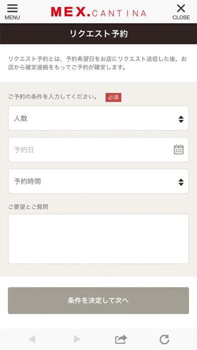 メックスキャンティーナ公式アプリ紹介画像3