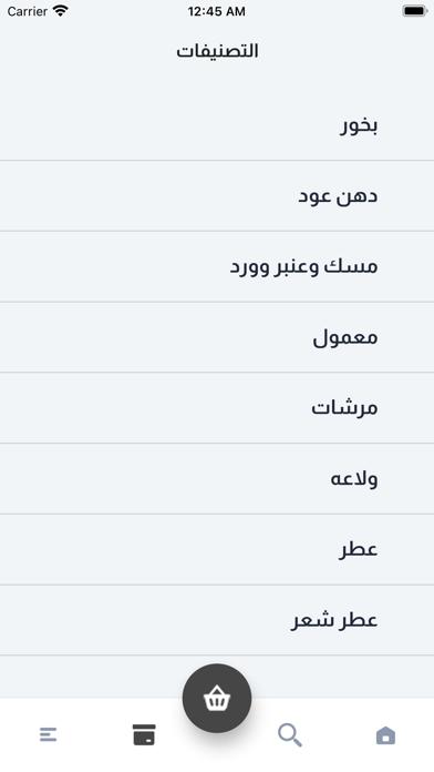 مركز أحمد الشايع للعطورلقطة شاشة3