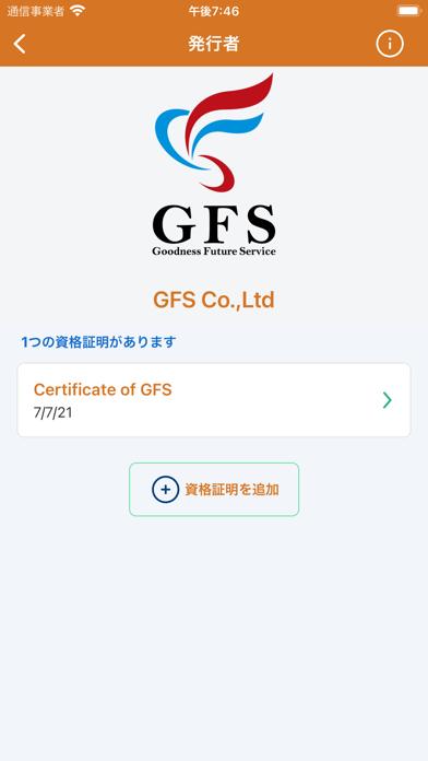 GFSCertsWallet紹介画像3