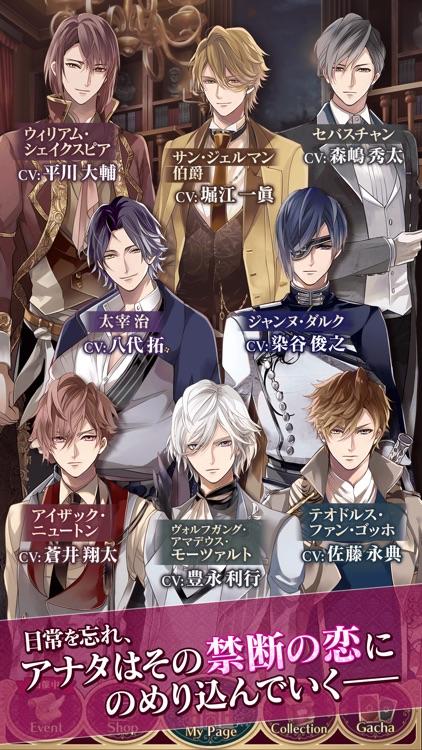 イケメンヴァンパイア 偉人たちと恋の誘惑 人気恋愛ゲーム screenshot-5