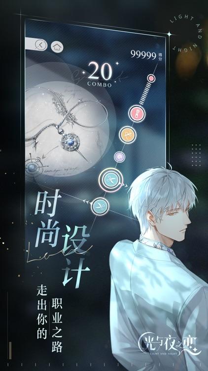 光与夜之恋 screenshot-3