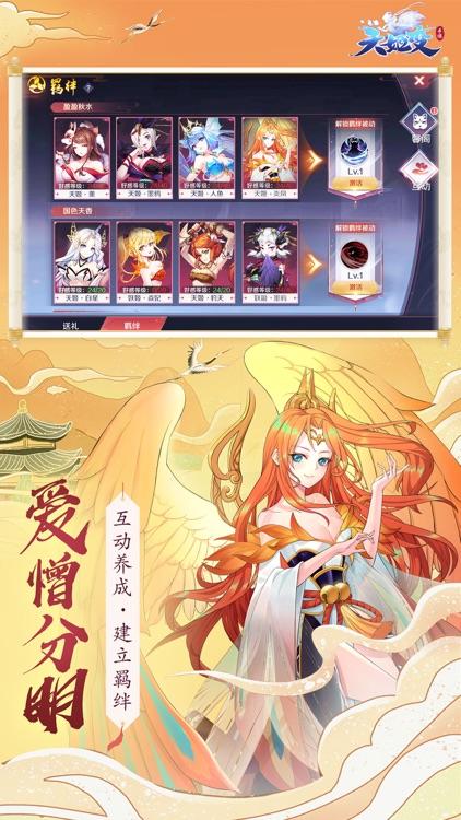 天姬变-国风RPG二次元卡牌游戏