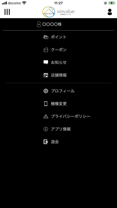 シンバル 公式アプリ紹介画像3