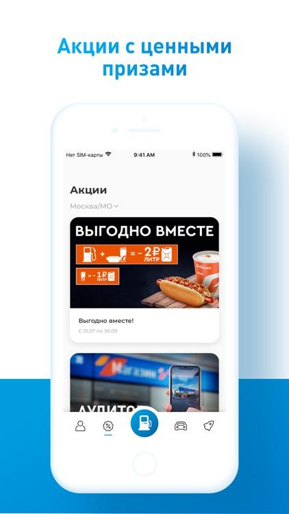 АЗС «Газпромнефть» screenshot-5
