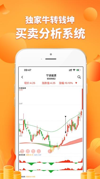 齐财 screenshot-3