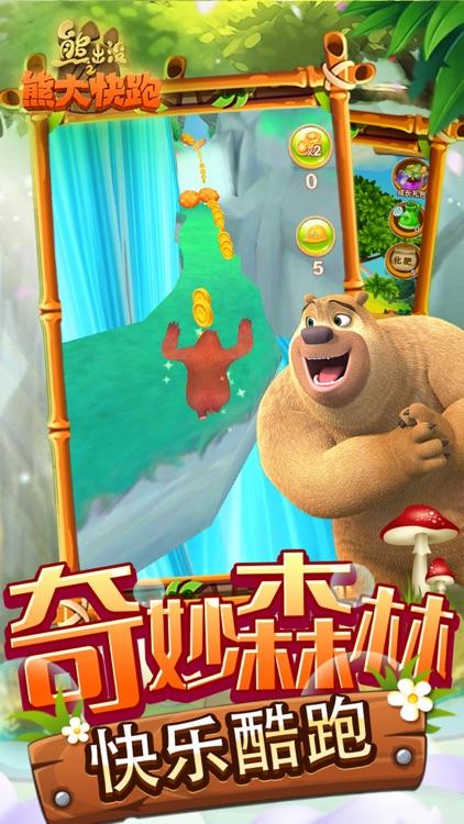 熊出没之熊大快跑2021 - 熊大熊二跑酷游戏 screenshot-3