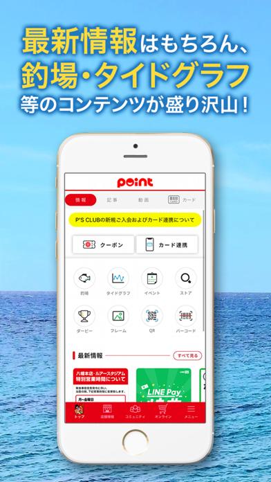 釣りのポイント公式アプリ - 会員証もアプリでのおすすめ画像1