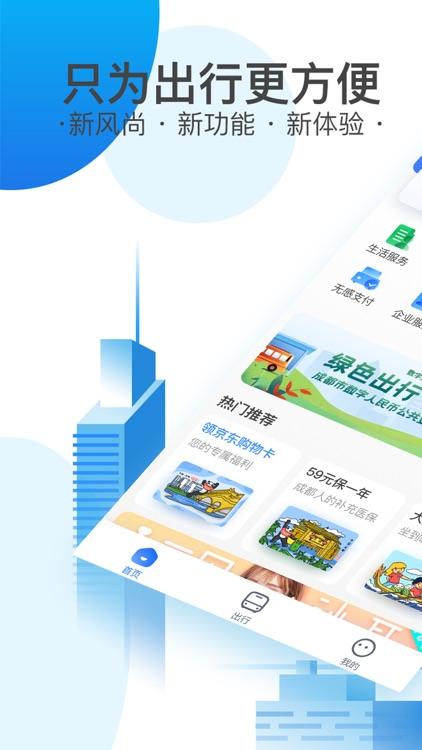 天府通 screenshot-0