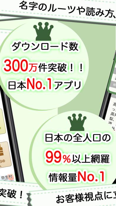 名字由来net 〜全国都道府県ランキングや家紋家系図 ScreenShot2