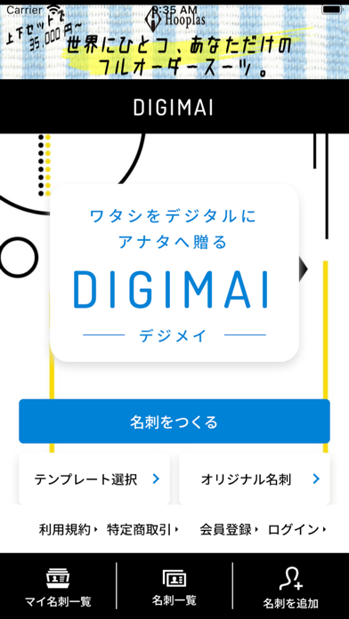 DIGIMEI紹介画像1