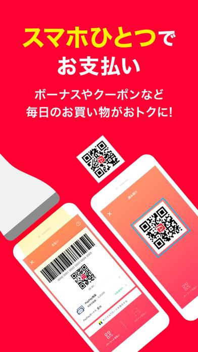PayPay-ペイペイ(キャッシュレスでスマートにお支払い) ScreenShot0