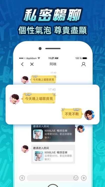 歡樂語音-唱歌練歌演唱效果更出眾 screenshot-5