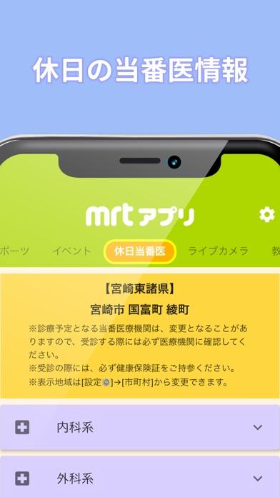 MRTアプリのおすすめ画像8