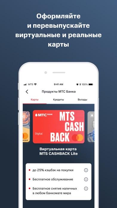 МТС Банк (МТС Деньги)Скриншоты 2