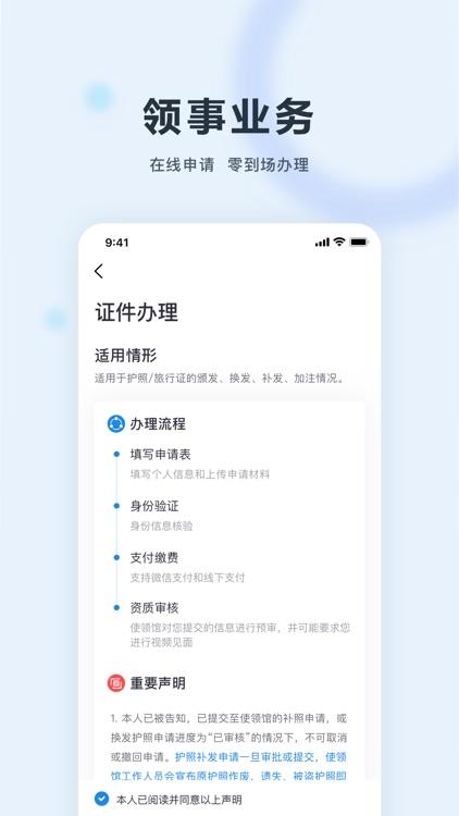 中国领事 screenshot-1