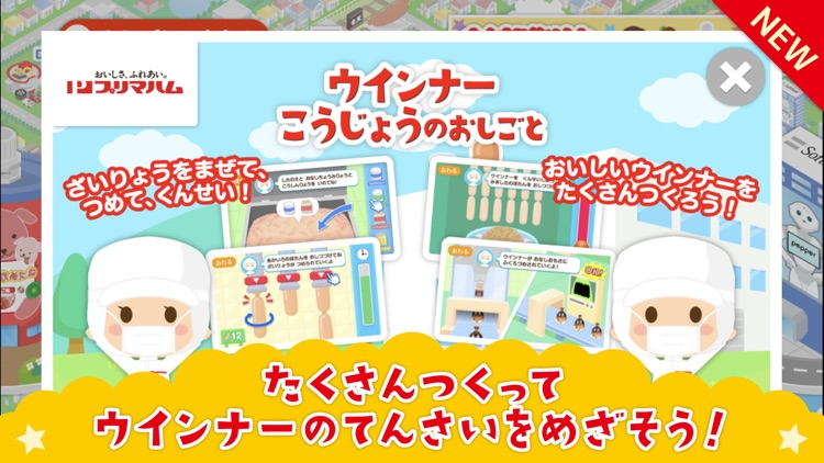 ファミリーアップス子供の知育アプリ