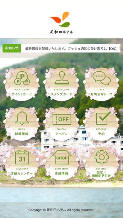 緑と花のホテル 奥河口湖 足和田ホテル紹介画像2