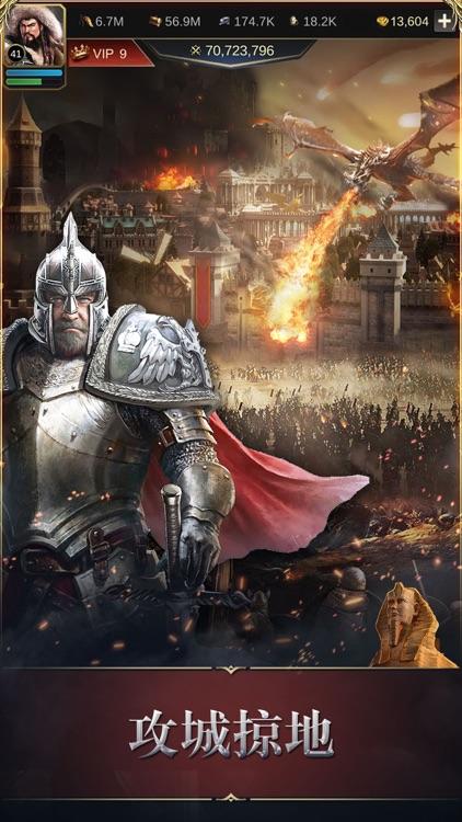 统治与文明 - 全球战争手游 screenshot-3