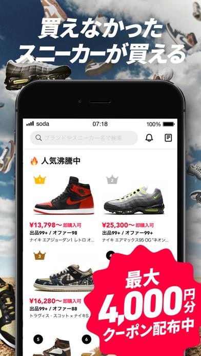 スニーカーダンク スニーカーフリマアプリのスクリーンショット3