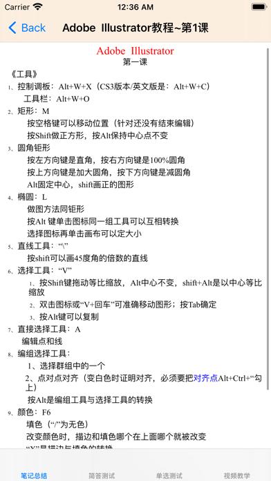 AI基础教程 screenshot 1