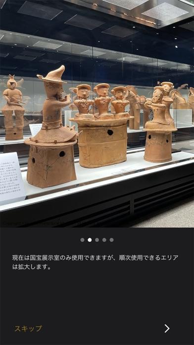 群馬県立歴史博物館ナビ紹介画像2